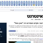 ynet מקדם האתרים