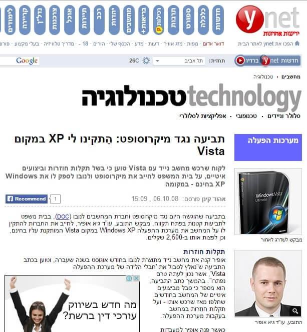 ynet תביעה נגד מיקרוסופט