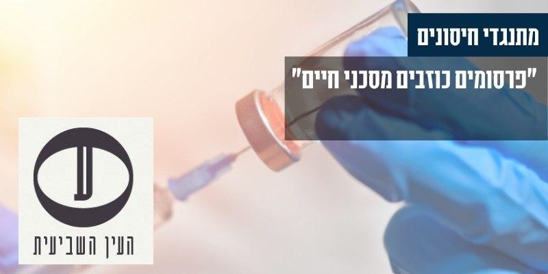 """עו""""ד גיא אופיר - העין השביעית"""