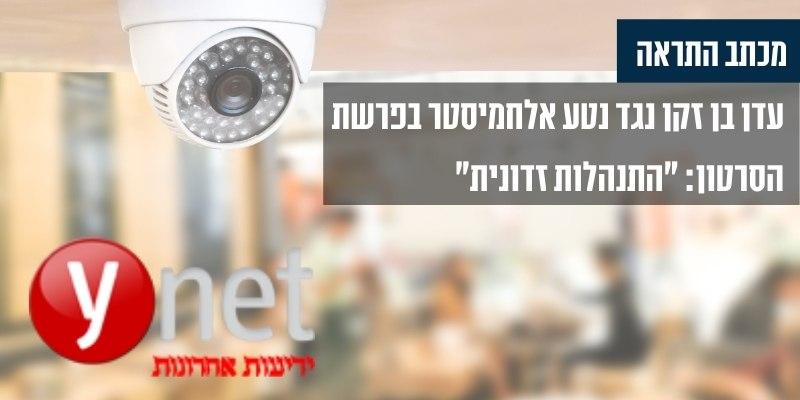"""עו""""ד גיא אופיר - ynet"""