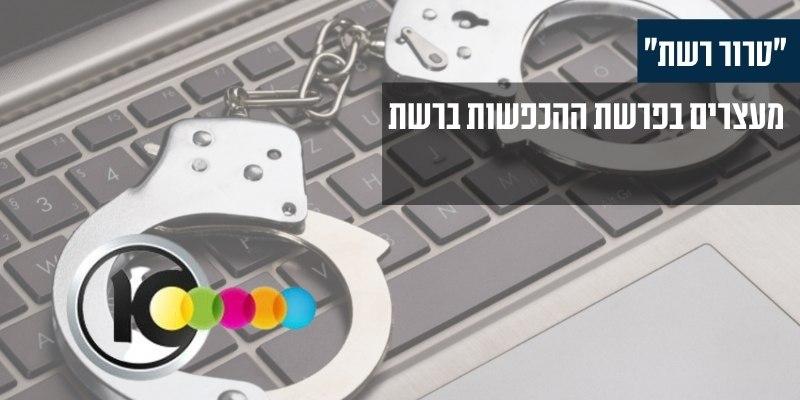"""עו""""ד גיא אופיר - ערוץ 10"""