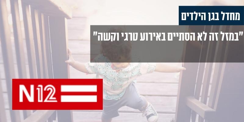 """עו""""ד גיא אופיר - חדשות 12"""