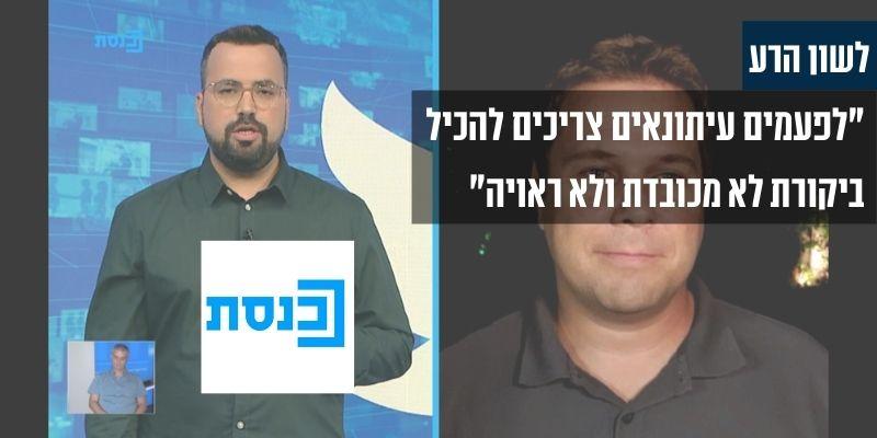 """עו""""ד גיא אופיר - ערוץ הכנסת"""